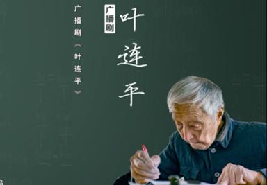 叶连平_副本.png