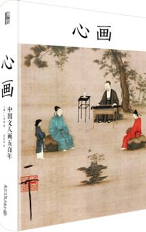 心画:中国文人画五百年_副本.jpg