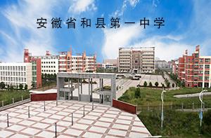 和县一中全景图.jpg