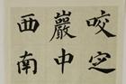 书法《竹石诗》 桐城市青草中心小学_副本.jpg