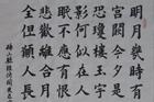 1参展学校:砀山县开发区实验小学;作品名称:毛笔楷书(水调歌头);学生姓名:张佳勝;所属班级:六(1)班;指导教师:李超敏_副本.jpg