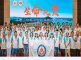 4马鞍山市红十字捐献造血干细胞志愿服务队.png