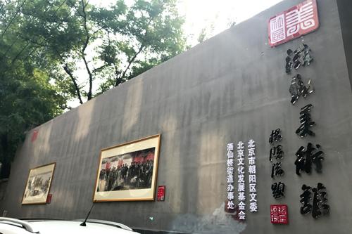"""酒仙桥街道建成首个""""社区流动美术馆"""".jpg"""