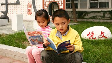 朝师附小本部悦文景观读书的孩子.jpg