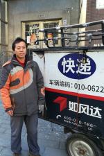 北京如风达快递有限公司北京徐庄站--石志勇(八里庄街道).jpg