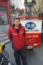 北京京邦达贸易有限公司北京分公司--姚德明(青龙桥街道).jpg