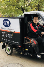 北京顺丰速运有限公司--龚华伟(紫竹院街道).jpg