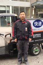 北京顺丰速运有限公司--苗振飞(海淀街道).jpg