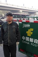 中国邮政集团公司北京市海淀区分公司紫竹院邮政支局--李朋(紫竹院街道).jpg