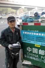 中国邮政集团公司北京市海淀区分公司紫竹院邮政支局--姚向军(紫竹院街道).jpg
