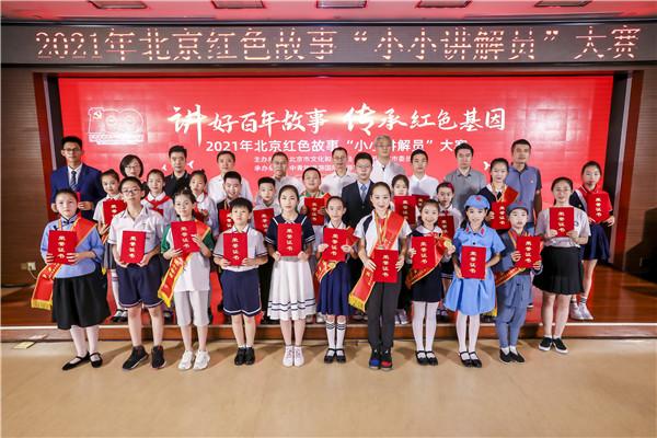 """2021年7月11日,由北京市文化和旅游局、共青团北京市委员会联合举办的2021年北京红色故事""""小小讲解员""""大赛在中青旅大厦圆满举办。 (4).jpg"""