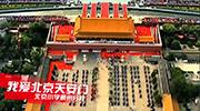 《我爱北京天安门》北京小学通州分校.jpg