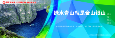 4 改 绿水青山.jpg