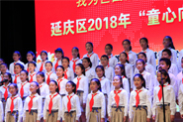 延庆区第二小学表演《我们的心儿向太阳》、《绿色北京》-(2)2.jpg