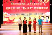 延庆区康庄小学、靳家堡中心小学、太平庄小学荣获二等奖2.jpg