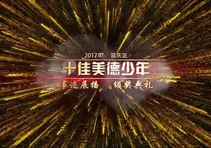 2017美德少年1.png