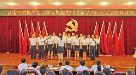 """长寿区江南街道庆""""七一"""",强化宗旨意识"""
