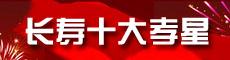 十大孝星文明网用.jpg