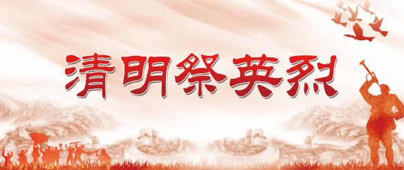 清明祭英烈 2.png