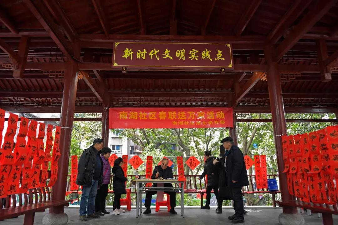 重庆南岸:传家风 文明喜庆过春节