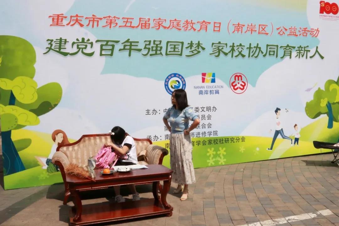 重庆南岸:建党百年强国梦 家校协同育新人