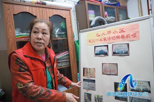 何素贞介绍七必居小区荣获的各类奖项。   记者 张皓玮 摄.jpg