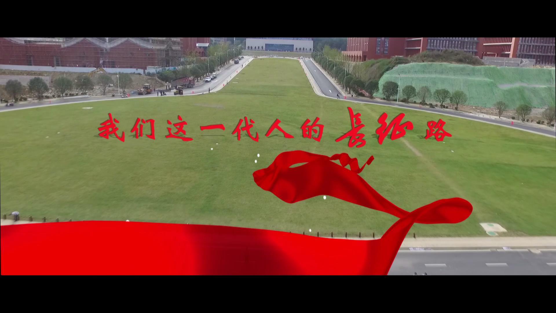 封面-贵州大学《我们这一代的长征路》.JPG