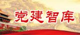 金砖娱乐平台智库小横幅.jpg