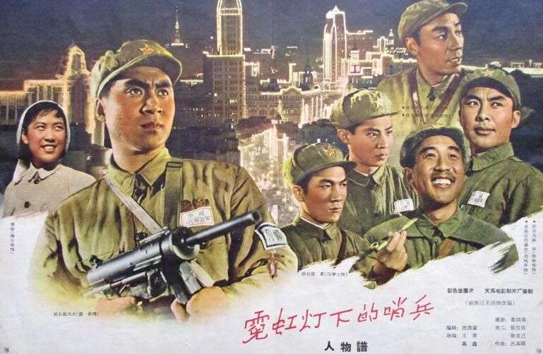 永葆英雄本色的警世之作——电影《霓虹灯下的哨兵》的台前幕后