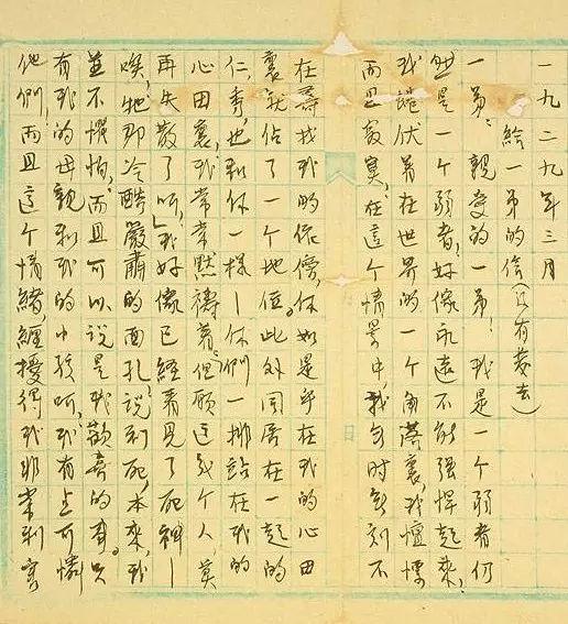 图为杨开慧托孤信手稿(现存湖南省博物馆) 1.jpg