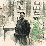 16-09-02-孙戈-自由为体-70x69(22)_副本_副本.jpg