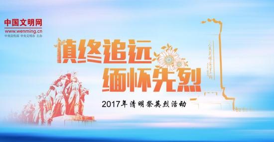 2017年清明祭英烈活动