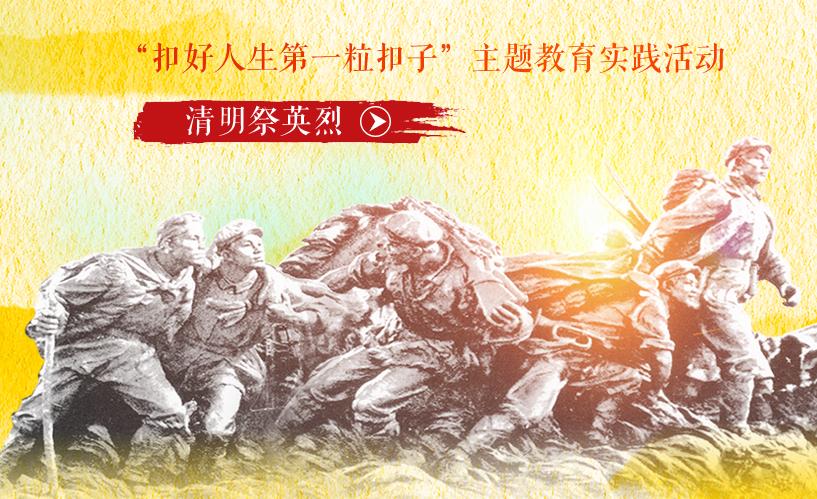 清明祭英烈:缅怀革命先辈 传承红色基因