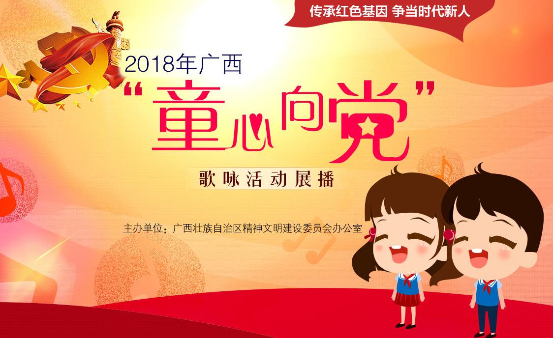 """2018广西""""童心向党""""歌咏活动展播"""