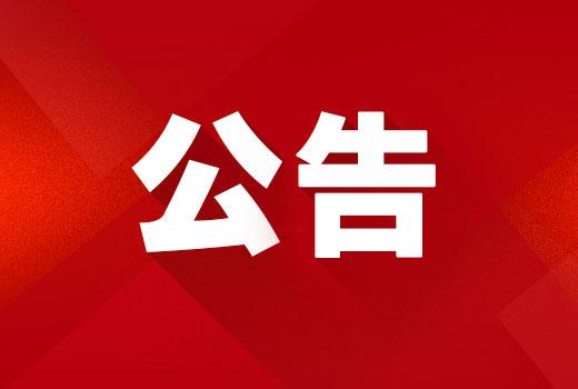 广西重点电影创作选题规划(2021—2025)第一批入选项目公示