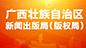 广西壮族自治区新闻出版局(版权局)