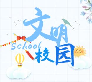 微场景:广西全国文明校园巡礼