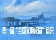 桂林電子科技大學