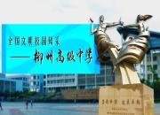 柳州高級中學