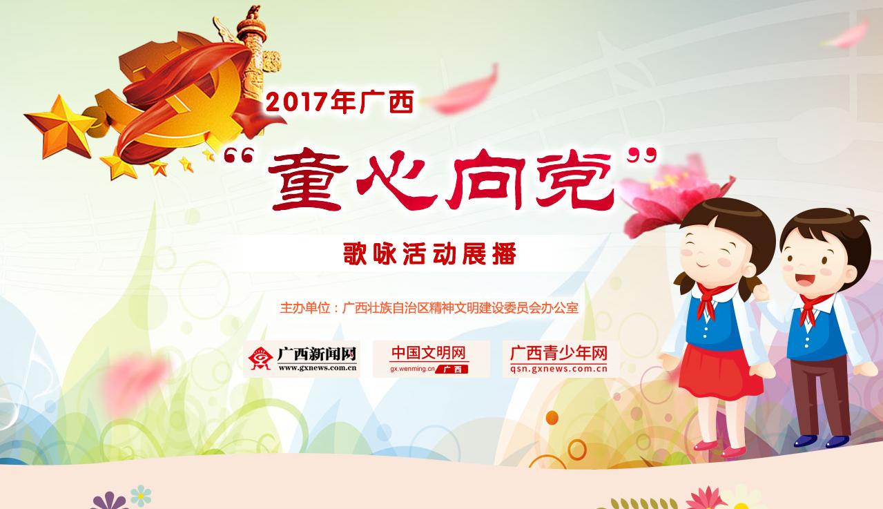 """2017年广西""""童心向党""""歌咏活动展播"""