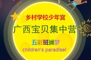 五彩斑斓梦——广西乡村学校少年宫