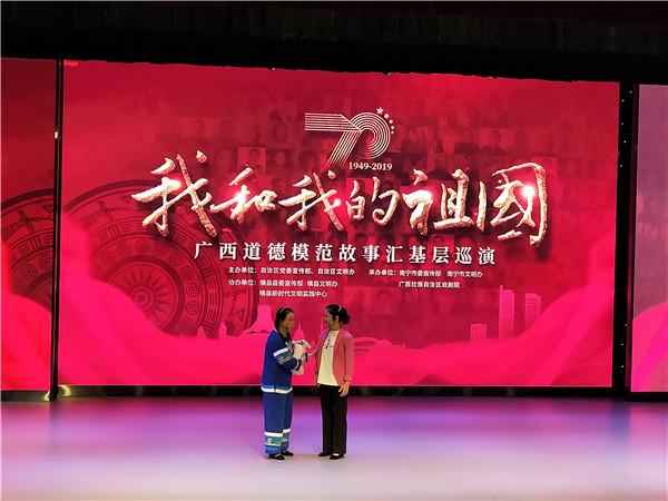 """""""我和我的祖国""""自治区道德模范故事汇巡演走进横县"""