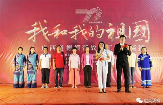 """""""我和我的祖国""""广西道德模范故事汇基层巡演在凭祥举行"""