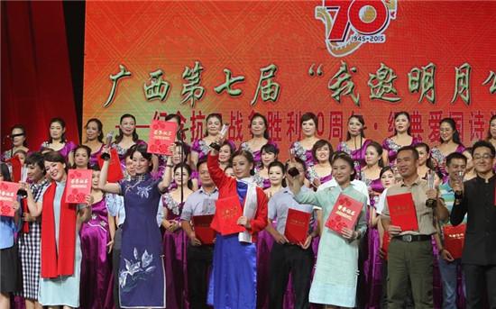 纪念抗战胜利70周年·经典爱国诗词诵读大赛举行