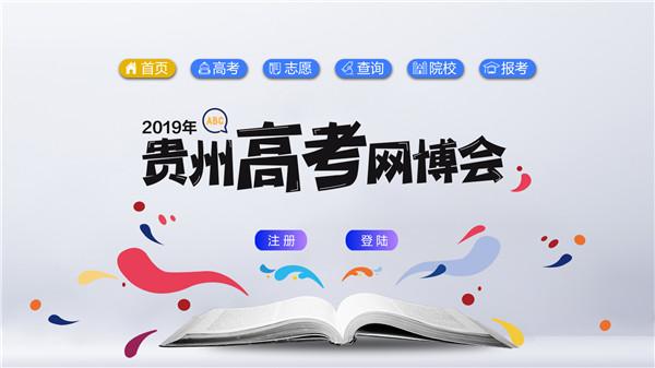 2019高考网博会p3.jpg