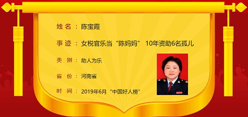 """2019年6月""""中国好人榜""""出炉 河南8人榜上有名"""