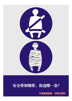 安全带和绷带你选哪一条?