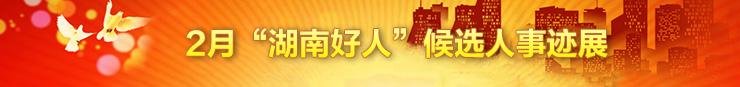 banner候选人事迹展.jpg