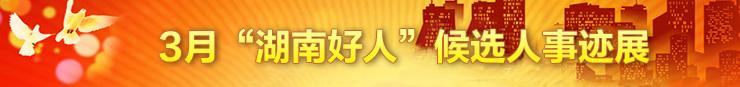 候选人事迹展.jpg