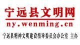 宁远县文明网